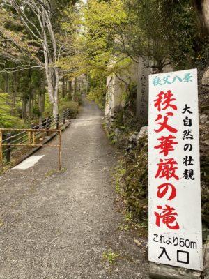 秩父華厳の滝入口
