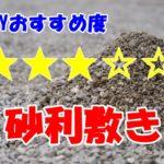 diy砂利敷き
