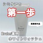 ブレイター薬用ホワイトウォッシュアイキャッチ